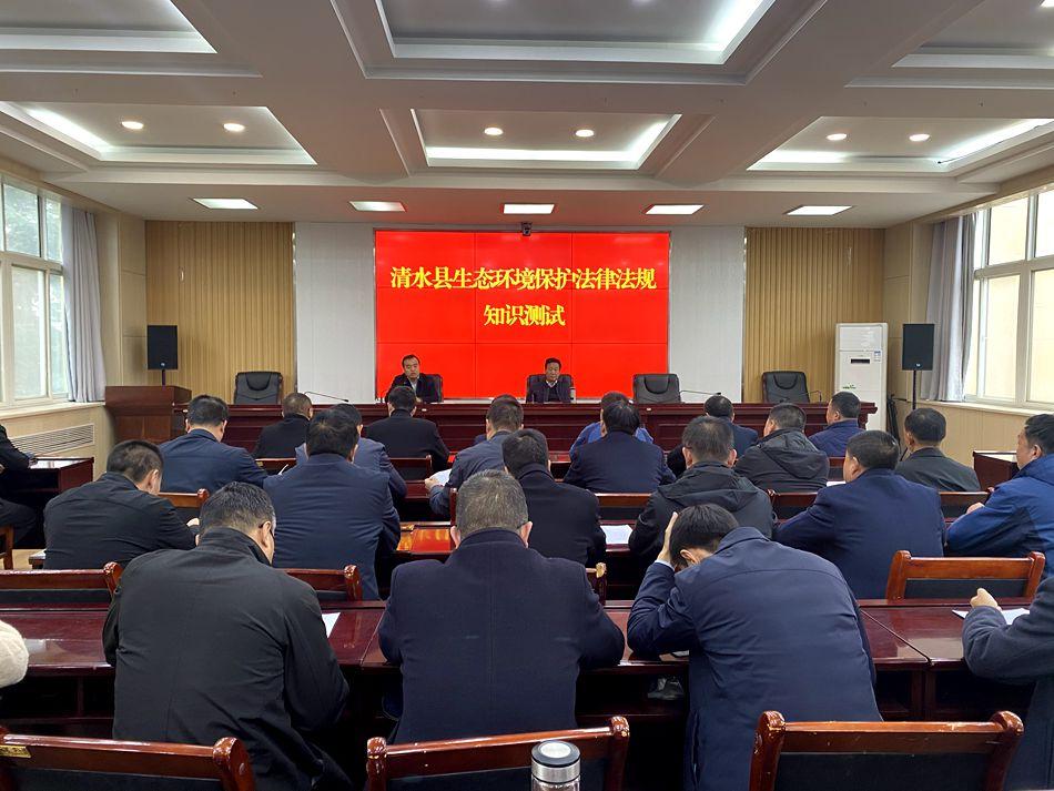 清水县举行生态环境保护法律法规知识测试