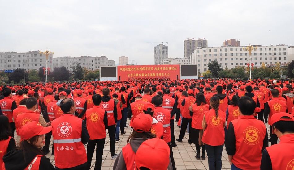 清水县召开城乡联动志愿服务推进大会