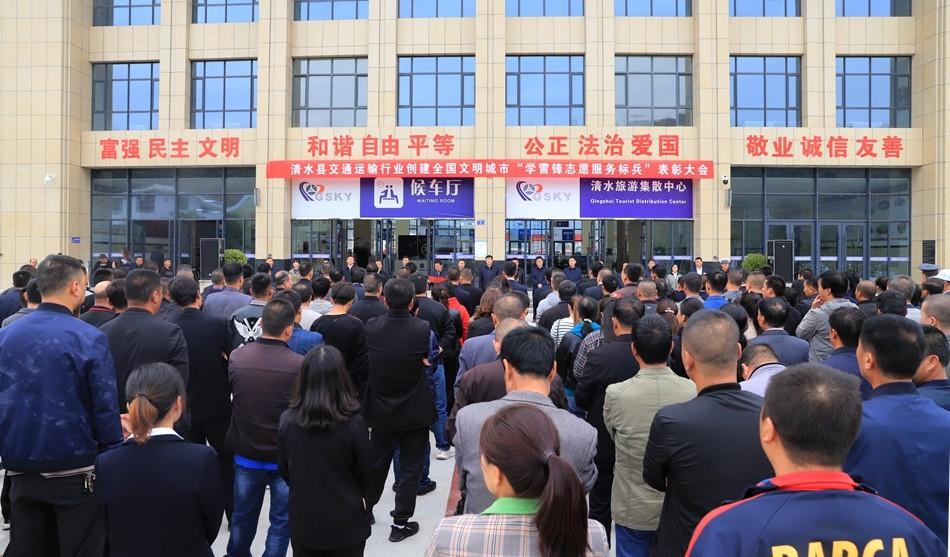 清水县表彰交通运输行业学雷锋志愿服务标兵