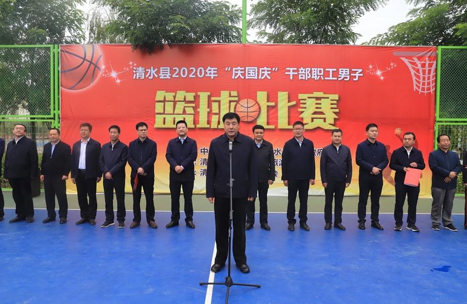 """清水县2020年""""庆国庆""""干部职工男子篮球赛开赛"""